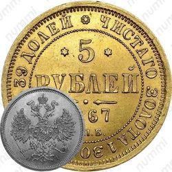 5 рублей 1867, СПБ-НІ