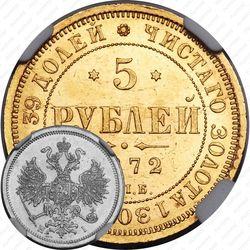 5 рублей 1872, СПБ-НІ
