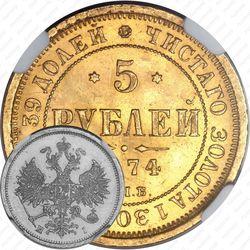 5 рублей 1874, СПБ-НІ