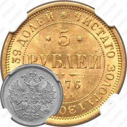 5 рублей 1876, СПБ-НІ