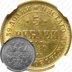5 рублей 1880, СПБ-НФ