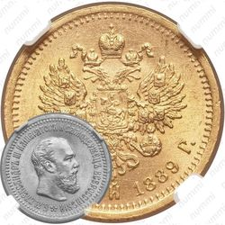 5 рублей 1889, (АГ)