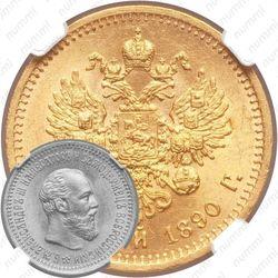 5 рублей 1890, (АГ)