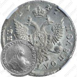 полуполтинник 1747, ММД