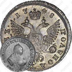 полуполтинник 1748, ММД