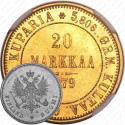 20 марок 1879, S