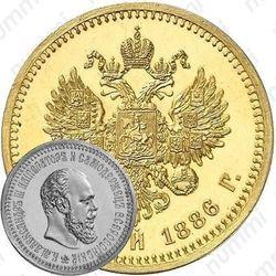 5 рублей 1886