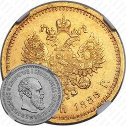 5 рублей 1886, (АГ), портрет с длинной бородой