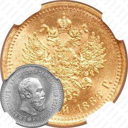 """5 рублей 1888, (АГ)-А.Г., портрет с короткой бородой, инициалы """"А.Г."""" в обрезе шеи"""