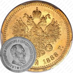 5 рублей 1888, (АГ), портрет с длинной бородой