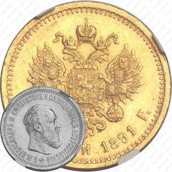 5 рублей 1891, (АГ)