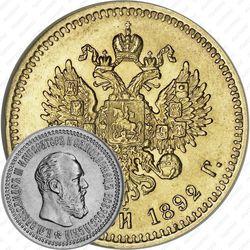 5 рублей 1892, (АГ)