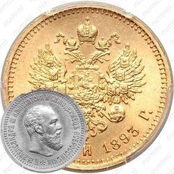 5 рублей 1893, (АГ)