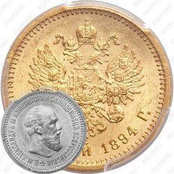 5 рублей 1894, (АГ)