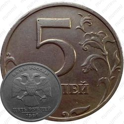 5 рублей 1997, СПМД, наборная, штемпель 2.3 (Ю.К.), 2.23 (А.С.)