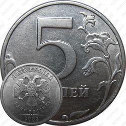 5 рублей 2002, СПМД