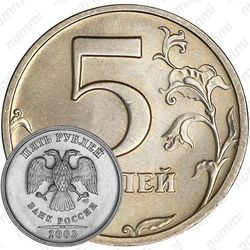 5 рублей 2003, СПМД