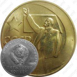 50 копеек 1967, 50 лет Советской власти