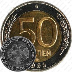 50 рублей 1993, ЛМД, биметаллические