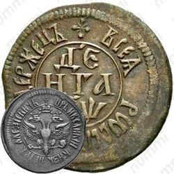 """денга 1700, """"ВСЕѦ РWССIИ САМОДЕРЖЕЦЪ"""""""