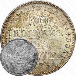 30 копеек - 2 злотых 1835, MW