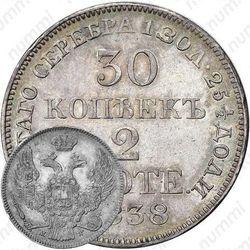30 копеек - 2 злотых 1838, MW