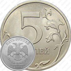 5 рублей 2009, СПМД, магнитные, штемпель Г, знак СПМД приподнят, немного сдвинут вправо