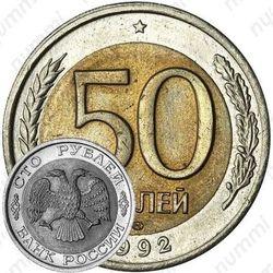 50 рублей 1992, перепутка