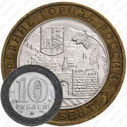 10 рублей 2002, Дербент