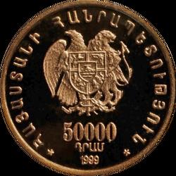 50000 драмов 1999