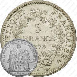 5 франков 1873, A