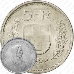 5 франков 1967