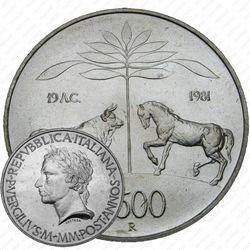 500лир 1981