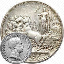 5лир 1914