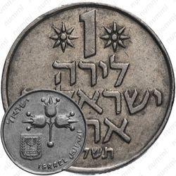 1 лира 1967