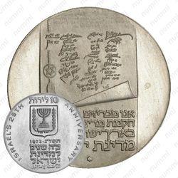 10 лир 1973, ✡