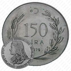 150лир 1979