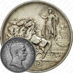 2лиры 1916