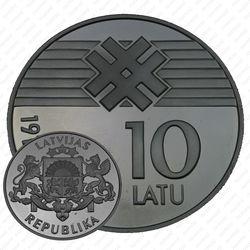 10 латов 1993