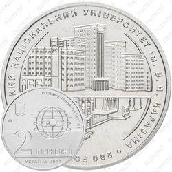 2 гривны 2004