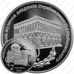 2 гривны 2013, академия Чайковского