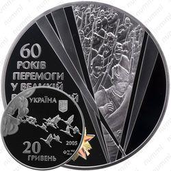 20 гривен 2005