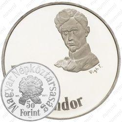 50 форинтов 1973
