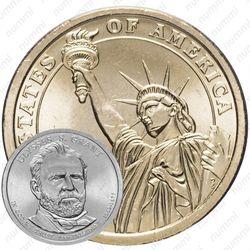 1 доллар 2011, Грант