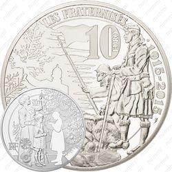 10 евро 2015, братание