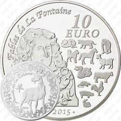 10 евро 2015, Год Козы