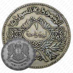 1 фунт 1950