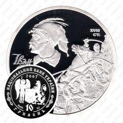 10 гривен 2007
