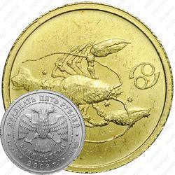 25 рублей 2003, Рак