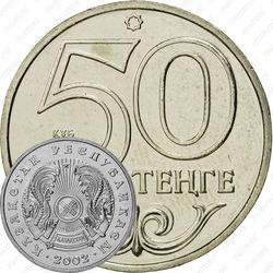 50 тенге 2002